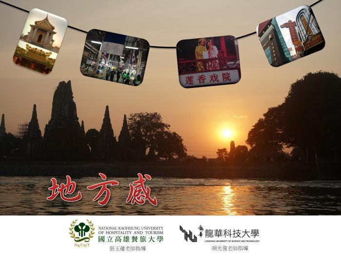 VR泰國BKK(雙語)-高餐大&龍華科大