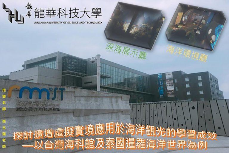 國立海洋科技博物館導覽-桃園市龍華科技大學景觀系