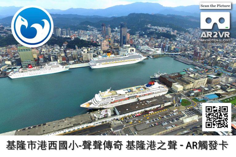 2019基隆市環境教育VR課程成果展-03基隆港之聲-港西國小