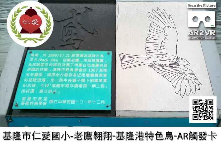 2019基隆市環境教育VR課程成果展-04基隆港特色鳥類-仁愛國小