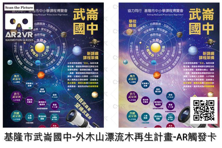 2019基隆市環境教育VR課程成果展-06漂流木-武崙國中