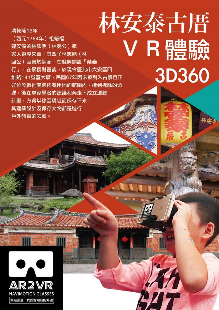 台北林安泰古厝VR導覽
