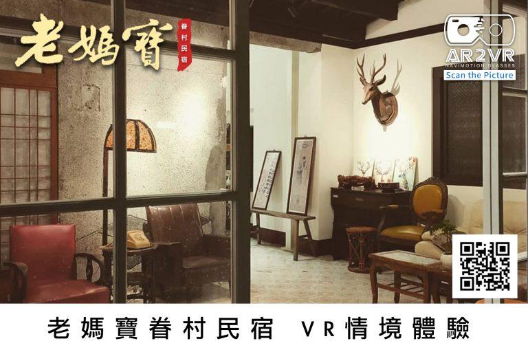 老媽寶眷村民宿-VR導覽